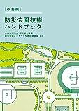 [改訂版]防災公園技術ハンドブック