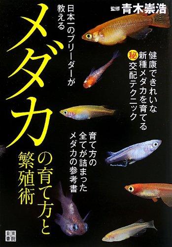 日本一のブリーダーが教えるメダカの育て方と繁殖術