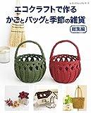 エコクラフトで作るかごとバッグと季節の雑貨 総集編 (レディブティックシリーズno.4546)