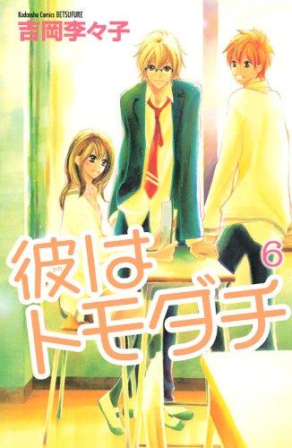 彼はトモダチ(6) (講談社コミックス別冊フレンド)