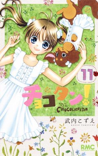 チョコタン! 11 (りぼんマスコットコミックス)