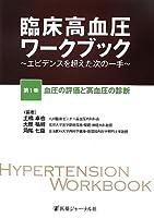 臨床高血圧ワークブック〈第1巻〉血圧の評価と高血圧の診断―エビデンスを超えた次の一手