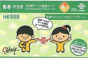香港 マカオ 8日間 4G対応 データ通信 無制限 プリペイドSIM テザリング可 通話不可 SMS不可 中国聯通香港 (4G日本語版)