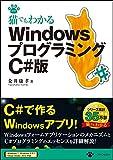 猫でもわかるWindowsプログラミング C#版 (猫でもわかるプログラミング)