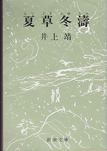 夏草冬濤 (新潮文庫 い 7-18)の詳細を見る