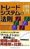 トレードシステムの法則 ――検証での喜びが実際の運用で悲劇にならないための方法 (ウィザードブックシリーズ)