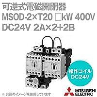 三菱電機 MSOD-2×T20 0.1kW 400V DC24V 2a×2+2b 可逆式電磁開閉器 (主回路電圧 400V) (操作コイル DC24V)