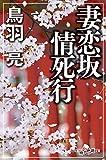 妻恋坂情死行 (幻冬舎時代小説文庫)
