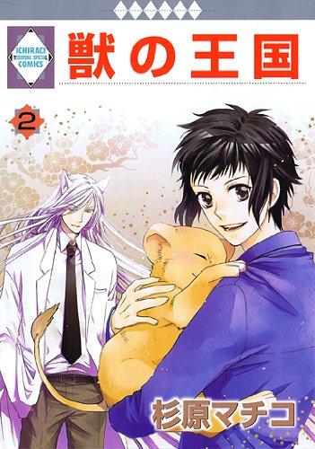 獣の王国(2) (冬水社・いち*ラキコミックス) (いち・ラキ・コミックス)の詳細を見る