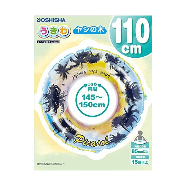 ドウシシャ 浮き輪 ヤシの木 110cmの紹介画像5