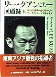 リー・クアンユー回顧録〈上〉―ザ・シンガポールストーリー