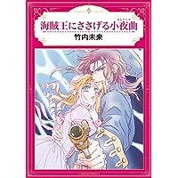 海賊王にささげる小夜曲 (エメラルドコミックス/ハーモニィコミックス)