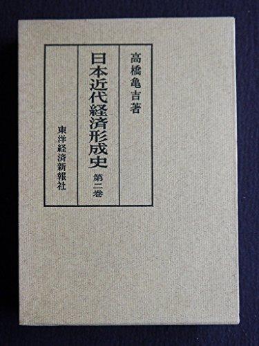 日本近代経済形成史〈第2巻 第2部〉近代経済の摂取育成 (1968年)