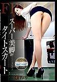スーパー美脚deタイトスカート 一ノ瀬アメリ [DVD]
