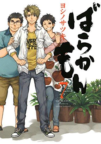 ばらかもん 7巻 (デジタル版ガンガンコミックスONLINE)の詳細を見る