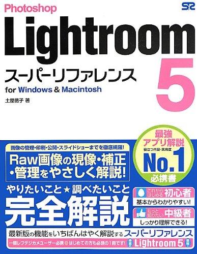 Photoshop Lightroom 5 スーパーリファレンス for Windows&Macintosh