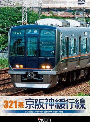 321系 京阪神緩行線 JR京都線・JR神戸線 各駅停車 京都~須磨[DVD]