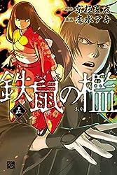 鉄鼠の檻(5) (少年マガジンエッジコミックス)