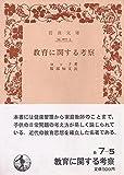 教育に関する考察 (1967年) (岩波文庫)