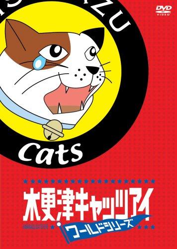 木更津キャッツアイ ワールドシリーズ さよならキャッツ★限定版 [DVD]