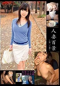 人妻百景~第二十景~ [DVD]