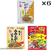 ジャーキー詰め合せ 3点セット×6 祐食品 人気の砂肝ジャーキーやミミガージャーキーのセット 沖縄土産に