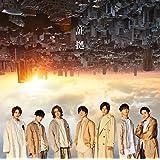 証拠(初回盤B)(CD+DVD-B)(特典なし)