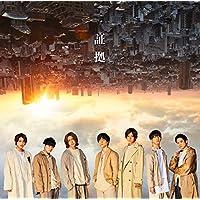 【メーカー特典あり】 証拠(初回盤B)(CD+DVD-B)(チェンジングジャケット(ロックVer. B)付)