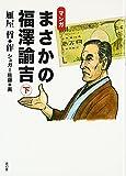 マンガまさかの福澤諭吉 下 画像
