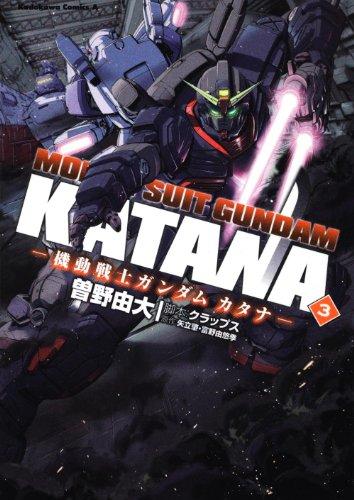 機動戦士ガンダムカタナ (3)     (角川コミックス・エース 195-9)の詳細を見る