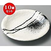 10個セット 丸皿(中) 吹あそび石目9.0皿 [27.8×3.5cm] 料亭 旅館 和食器 飲食店 業務用