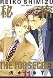 秘密 -トップ・シークレット- 11 (ジェッツコミックス)