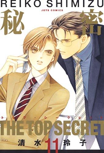 秘密 -トップ・シークレット- 11 (ジェッツコミックス)の詳細を見る