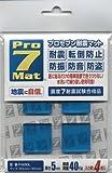 プロセブン 耐震マット(3cm×3cm)4枚入り P-N30L