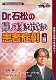 聖路加GENERAL【Dr.石松の帰してはいけない患者症例】(上)/ケアネットDVD