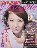 MAQUIA Royale (マキア・ロワイヤル) 2010年 05月号 [雑誌]