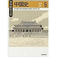 Amazon.co.jp: 池田 温: 本