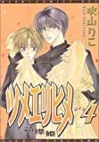 ツメエリヒメ (4) (ディアプラス・コミックス)