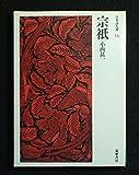 宗祇 (1971年) (日本詩人選〈16〉)