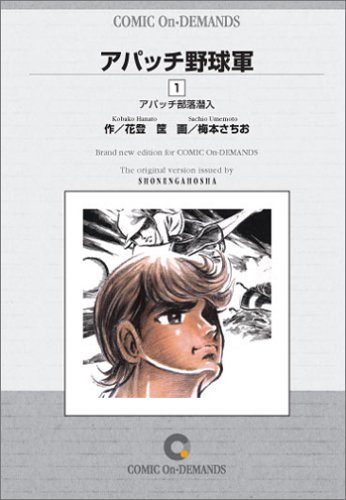 アパッチ野球軍(1) オンデマンド版 [コミック] (HIT COMICS)