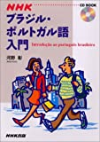 NHKブラジル・ポルトガル語入門 (CDブック)