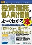 図解入門ビジネス投資信託と個人向け国債がよ~くわかる本 (How‐nual Business Guide Book)