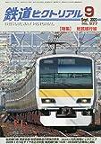 鉄道ピクトリアル 2020年 09 月号 [雑誌]