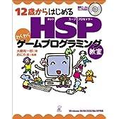12歳からはじめるHSPわくわくゲームプログラミング教室 Windows 95/98/2000/Me/XP対応