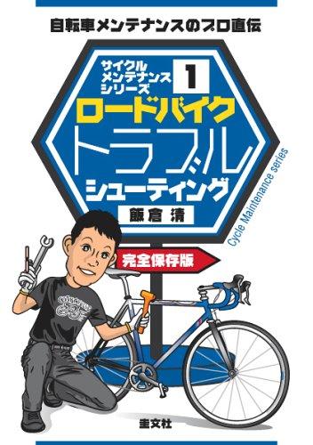 ロードバイクトラブルシューティング―自転車メンテナンスのプロ直伝 (サイクルメンテナンスシリーズ (1))の詳細を見る