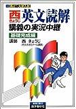 西きょうじ英文読解講義の実況中継 (基礎完成編)
