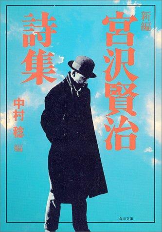 新編 宮沢賢治詩集 (角川文庫)の詳細を見る
