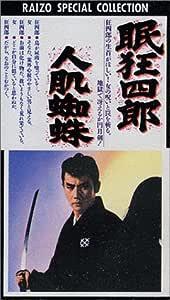眠狂四郎 人肌蜘蛛 [VHS]