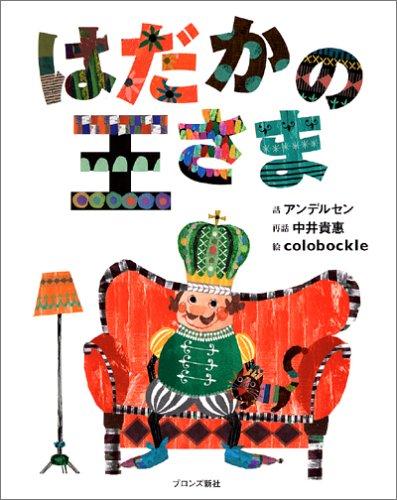 はだかの王さま [大型本] / アンデルセン, 中井 貴恵 (著); colobockle (イラスト); ブロンズ新社 (刊)