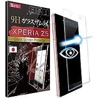 【ブルーライト87% カット】 XPERIA Z5 ガラスフィルム エクスペリア (SOV32, SO-01H, 501SO) フィルム ブルーライトカット 目に優しい (眼精疲労, 肩こりに) 完全透明 6.5時間コーティング OVER's ガラスザムライ (らくらくクリップ付き)